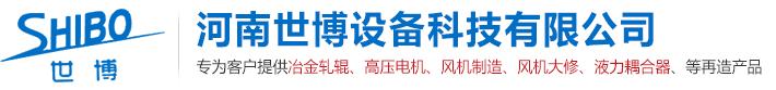 河南世博设备科技有限公司